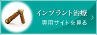インプラント治療 専用サイトを見る