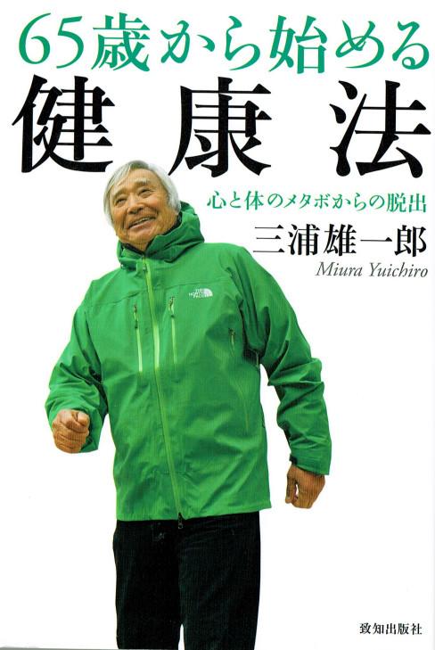 「65歳から始める健康法 心と体のメタボからの脱出」  三浦 雄一郎 致知出版社