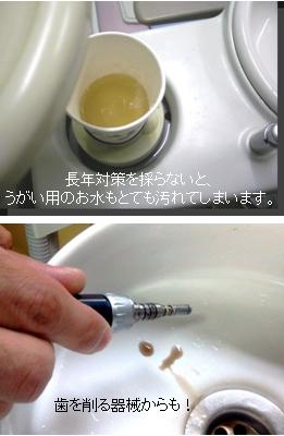 治療水の汚れ