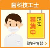 歯科技工士求人情報