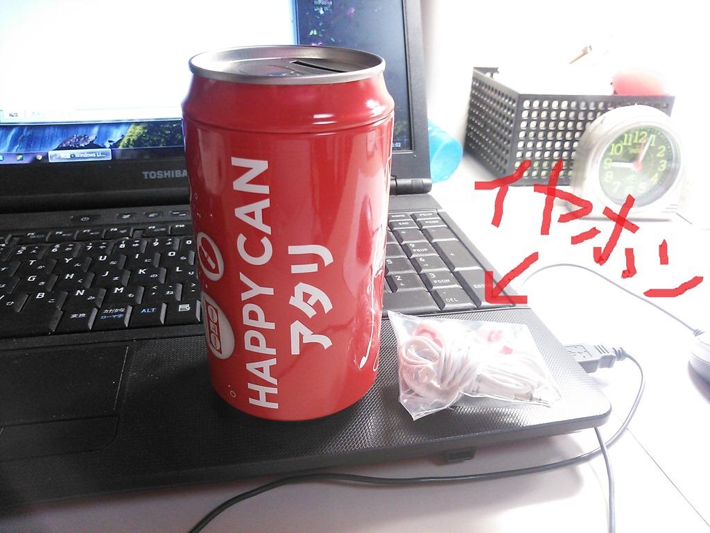 アタリ缶!