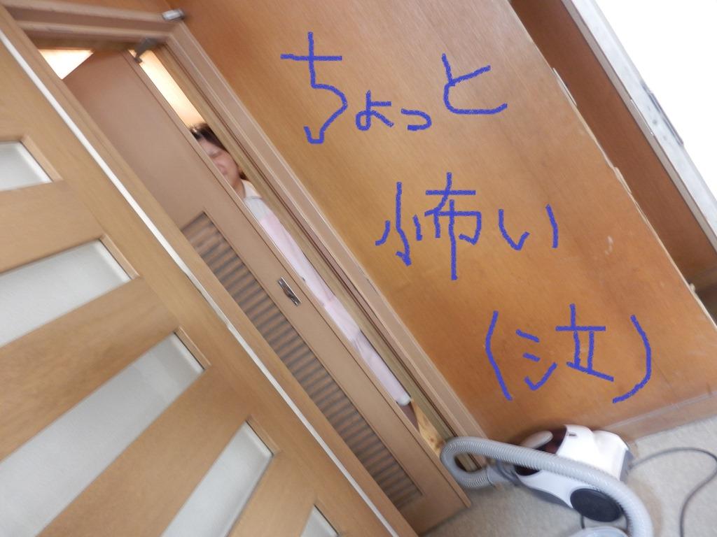 田浦さん・・・怖いよ