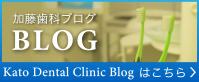 加藤歯科ブログを見る