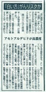 20150328newspaper