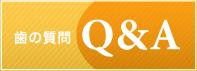 歯の質問Q&A