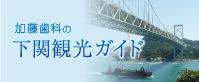 加藤歯科の下関観光ガイド