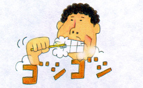 ゴシゴシみがきは歯を傷つけます